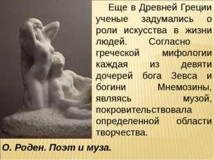 Еще в Древней Греции ученые задумались о роли искусства в жизни людей. Соглас