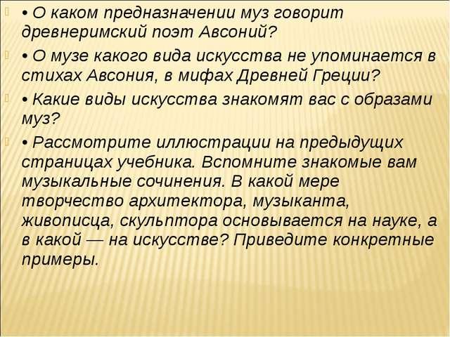 • О каком предназначении муз говорит древнеримский поэт Авсоний? • О музе как...