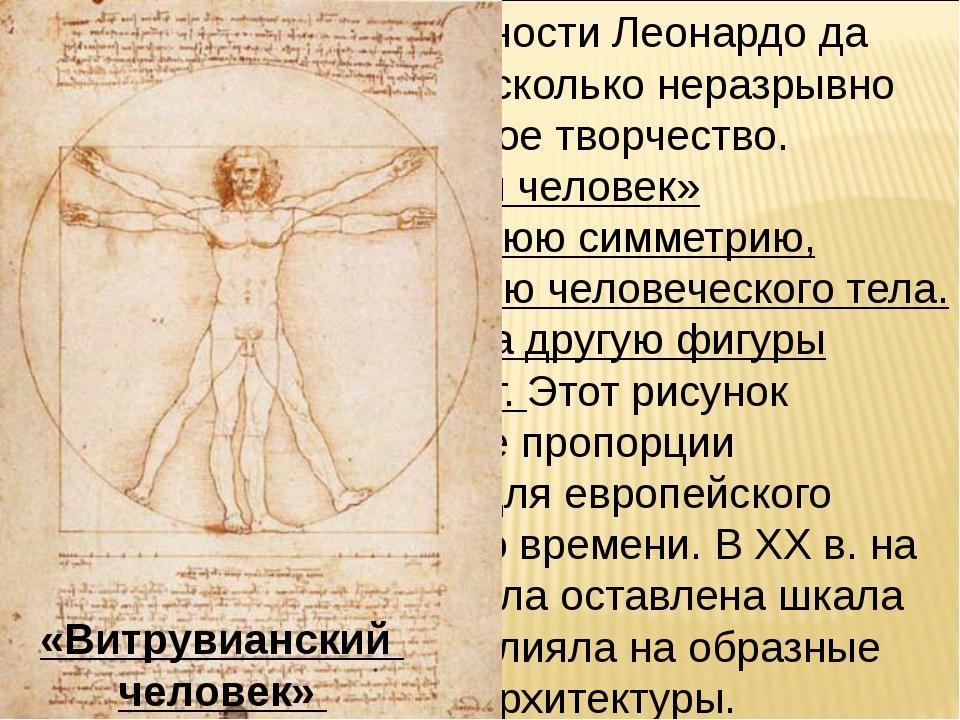 На примерах деятельности Леонардо да Винчи можно понять, насколько неразрывно...