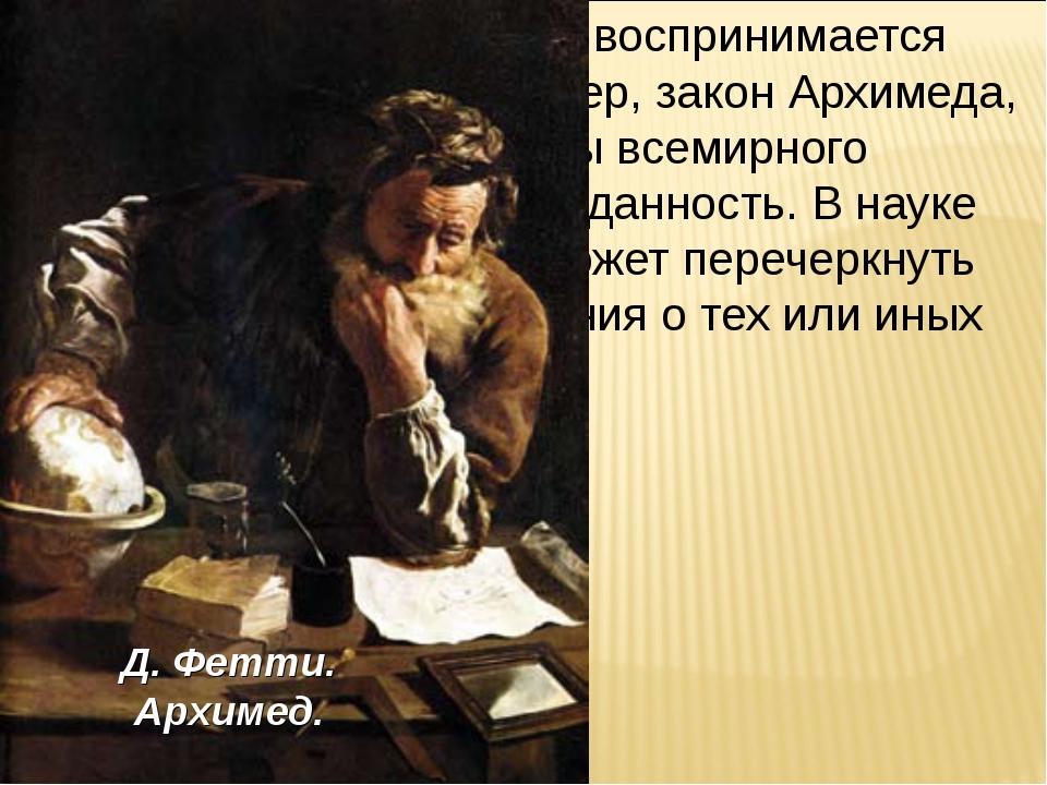 Любое научное знание воспринимается всеми одинаково. Например, закон Архимеда...
