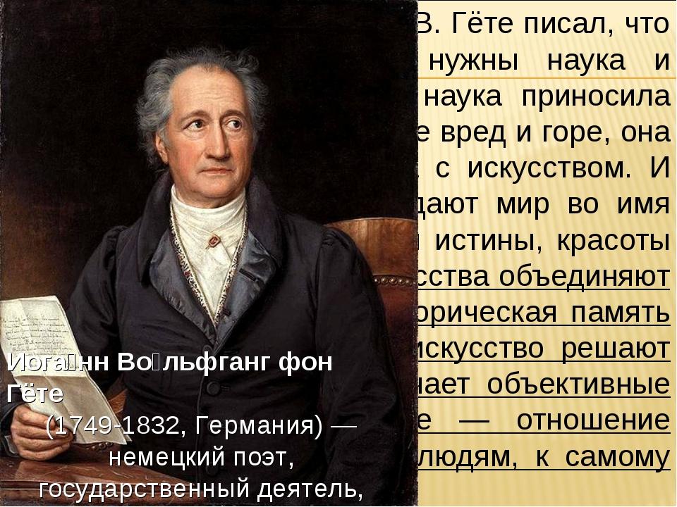 Немецкий поэт XIX в. И.-В. Гёте писал, что культуре в равной мере нужны наука...