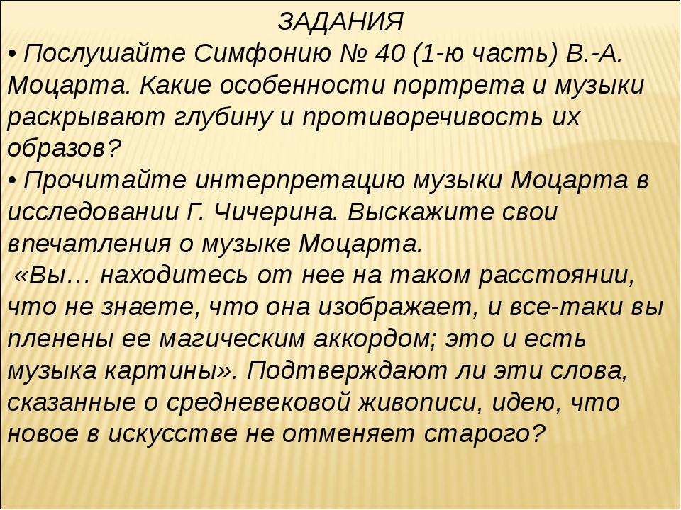 ЗАДАНИЯ • Послушайте Симфонию № 40 (1-ю часть) В.-А. Моцарта. Какие особеннос...