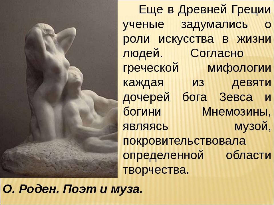 Еще в Древней Греции ученые задумались о роли искусства в жизни людей. Соглас...