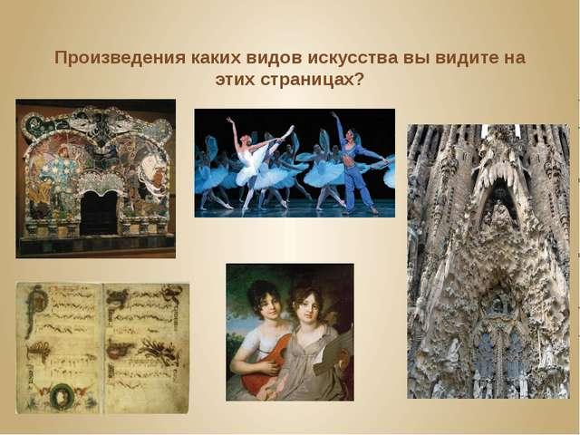 Произведения каких видов искусства вы видите на этих страницах?
