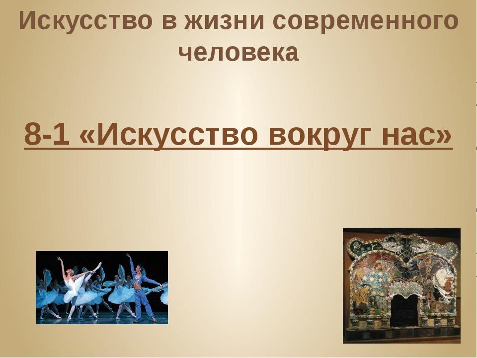 8-1 «Искусство вокруг нас» Искусство в жизни современного человека
