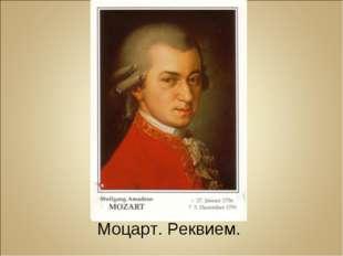 Моцарт. Реквием.