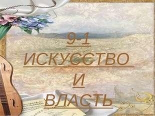 9-1 ИСКУССТВО И ВЛАСТЬ