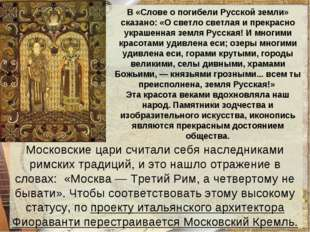 В «Слове о погибели Русской земли» сказано: «О светло светлая и прекрасно укр