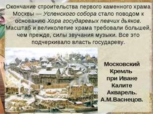 Окончание строительства первого каменного храма Москвы — Успенского собора с