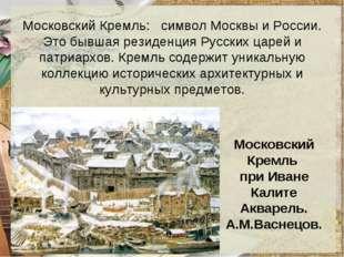 Московский Кремль: символ Москвы и России. Это бывшая резиденция Русских цар