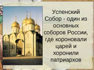 Успенский Собор - один из основных соборов России, где короновали царей и хор
