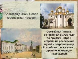 Благовещенский Собор - королевская часовня. Оружейная Палата, основанная в 17