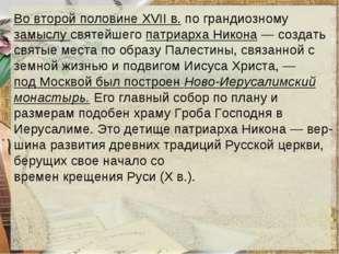 Во второй половине XVII в. по грандиозному замыслу святейшего патриарха Никон