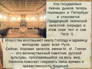 Хор государевых певчих дьяков теперь переведен в Петербург и становится Придв
