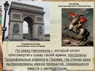 По указу Наполеона I, который хотел обессмертить славу своей армии, построены