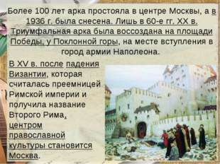 Более 100 лет арка простояла в центре Москвы, а в 1936 г. была снесена. Лишь