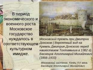 В период экономического и военного роста Московское государство нуждалось в с