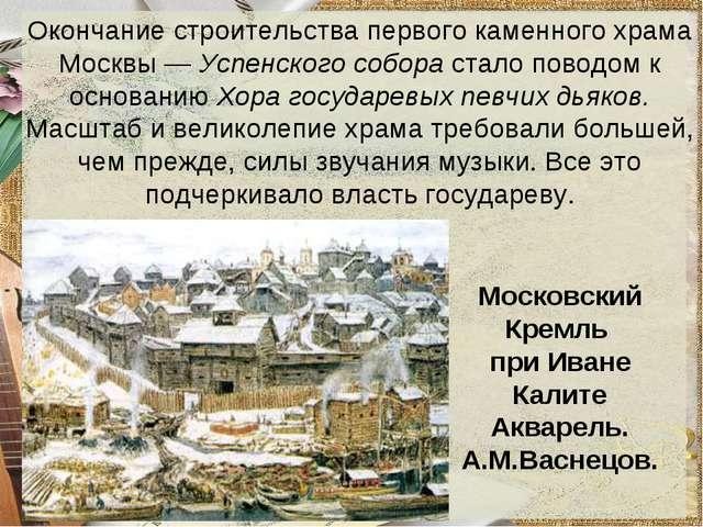Окончание строительства первого каменного храма Москвы — Успенского собора с...