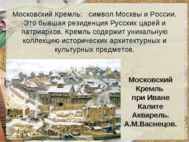 Московский Кремль: символ Москвы и России. Это бывшая резиденция Русских цар...