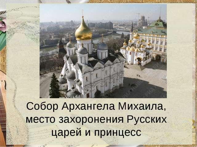 Собор Архангела Михаила, место захоронения Русских царей и принцесс