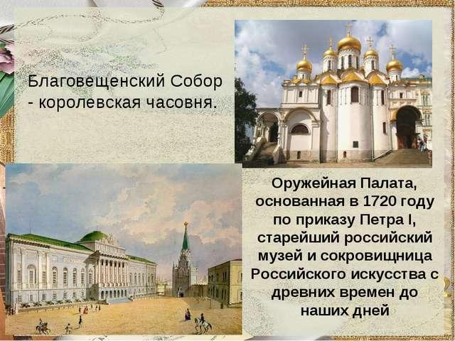 Благовещенский Собор - королевская часовня. Оружейная Палата, основанная в 17...