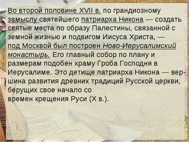 Во второй половине XVII в. по грандиозному замыслу святейшего патриарха Никон...