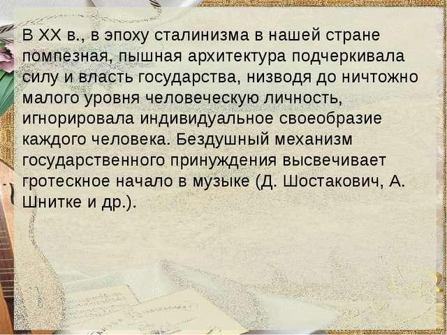 В ХХ в., в эпоху сталинизма в нашей стране помпезная, пышная архитектура подч...