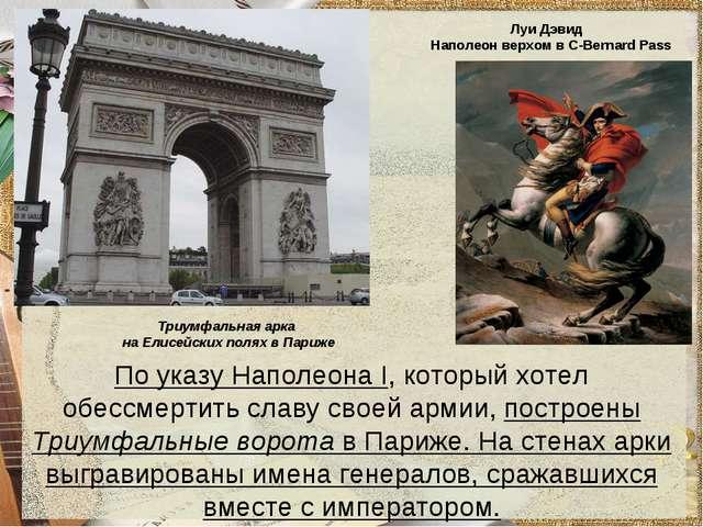 По указу Наполеона I, который хотел обессмертить славу своей армии, построены...