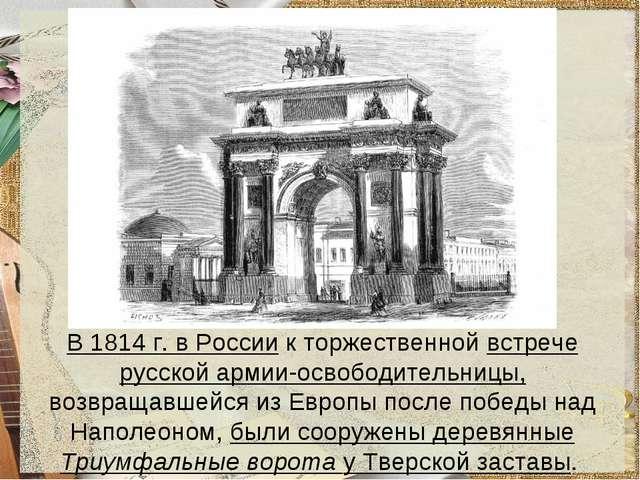 В 1814 г. в России к торжественной встрече русской армии-освободительницы, во...