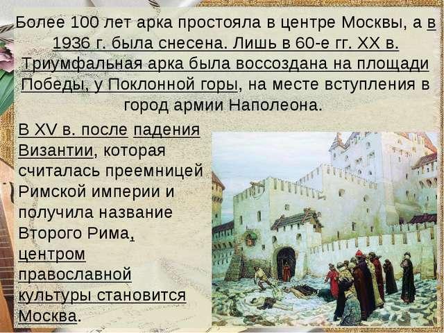 Более 100 лет арка простояла в центре Москвы, а в 1936 г. была снесена. Лишь...