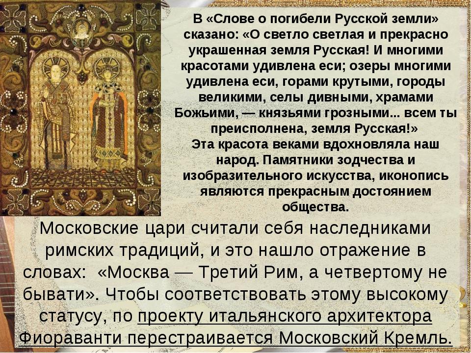 В «Слове о погибели Русской земли» сказано: «О светло светлая и прекрасно укр...