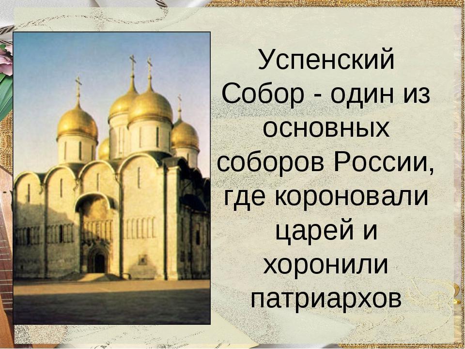 Успенский Собор - один из основных соборов России, где короновали царей и хор...