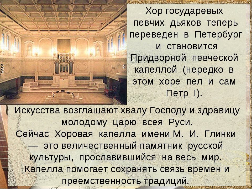Хор государевых певчих дьяков теперь переведен в Петербург и становится Придв...