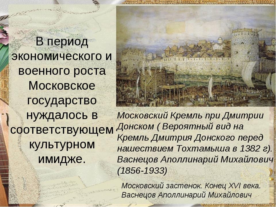 В период экономического и военного роста Московское государство нуждалось в с...