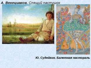 А. Венецианов. Спящий пастушок Ю. Судейкин. Балетная пастораль