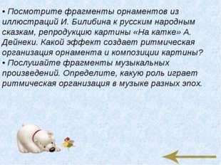 • Посмотрите фрагменты орнаментов из иллюстраций И. Билибина к русским народн