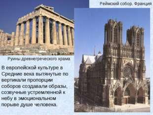 В европейской культуре в Средние века вытянутые по вертикали пропорции соборо