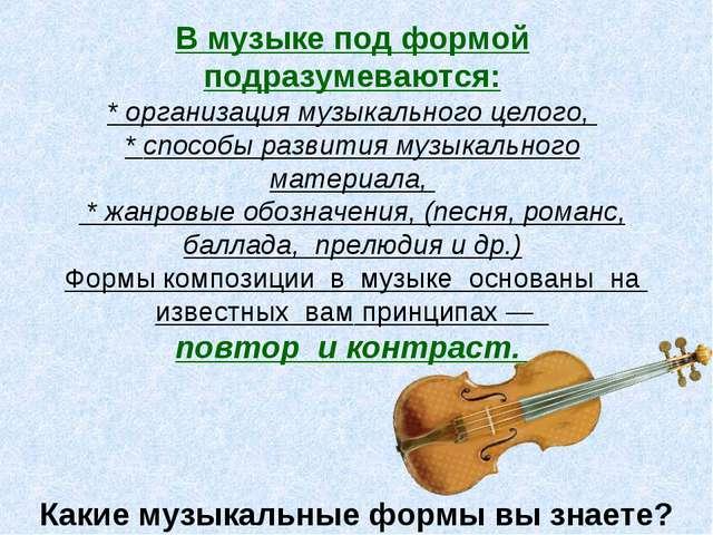 В музыке под формой подразумеваются: * организация музыкального целого, * спо...