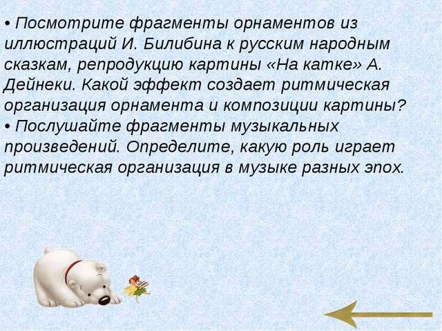• Посмотрите фрагменты орнаментов из иллюстраций И. Билибина к русским народн...