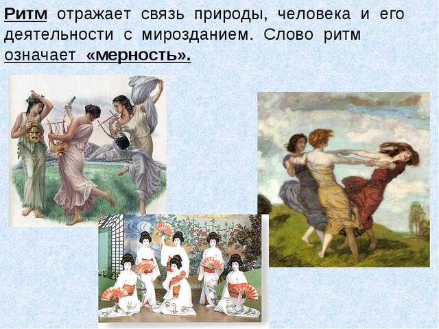 Ритм отражает связь природы, человека и его деятельности с мирозданием. Слово...