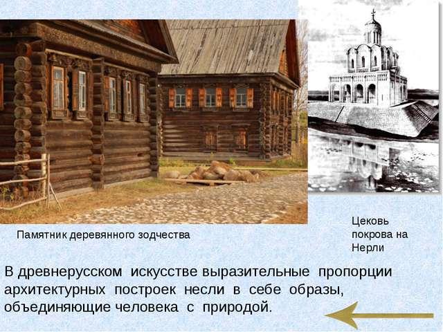 В древнерусском искусстве выразительные пропорции архитектурных построек несл...