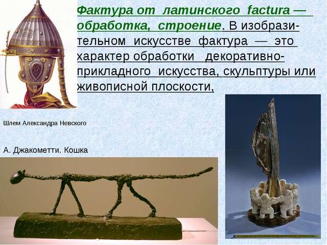 Фактура от латинского factura — обработка, строение. В изобрази-тельном искус...