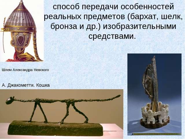 способ передачи особенностей реальных предметов (бархат, шелк, бронза и др.)...