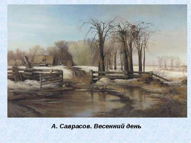 А. Саврасов. Весенний день