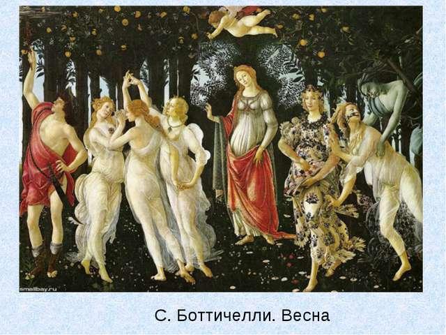 С. Боттичелли. Весна