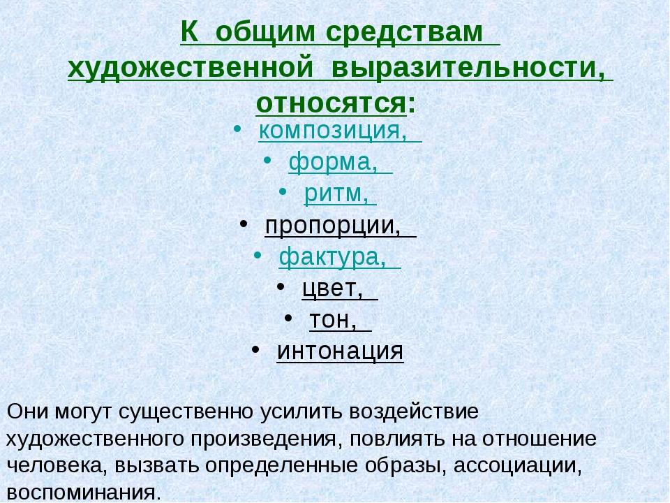 Языковые средства в литературе таблица
