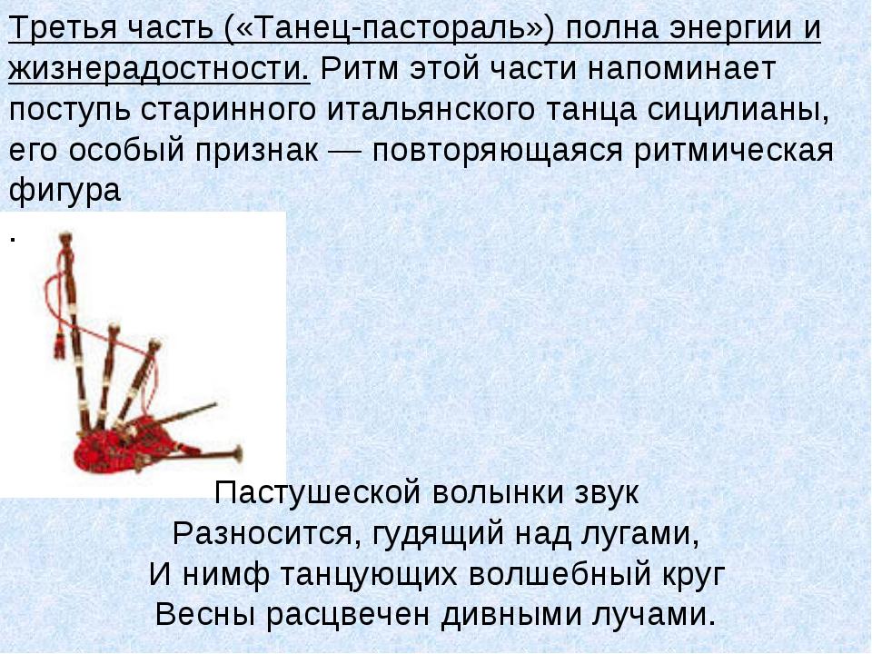 Третья часть («Танец-пастораль») полна энергии и жизнерадостности. Ритм этой...