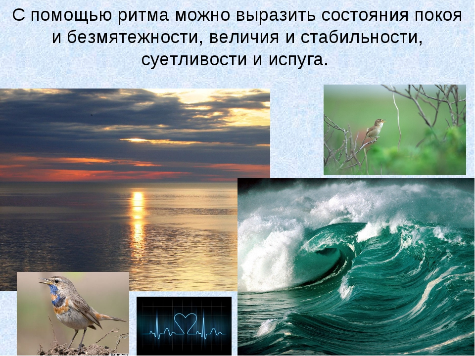 С помощью ритма можно выразить состояния покоя и безмятежности, величия и ста...