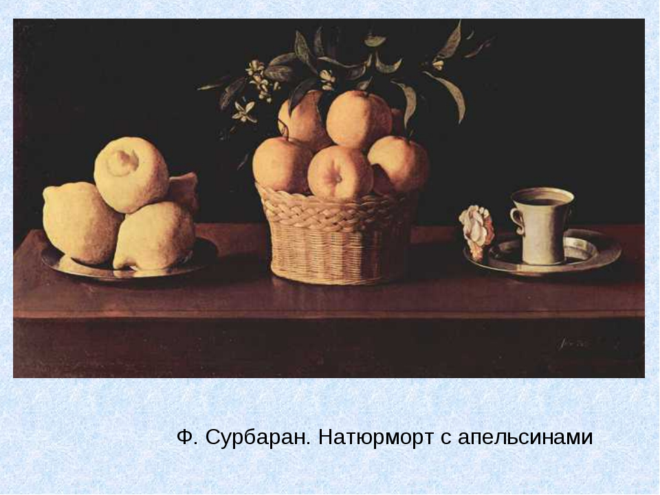 Ф. Сурбаран. Натюрморт с апельсинами