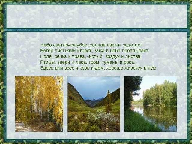Небо светло-голубое, Солнце светит золотое, Ветер листьями играет, Тучка в н...